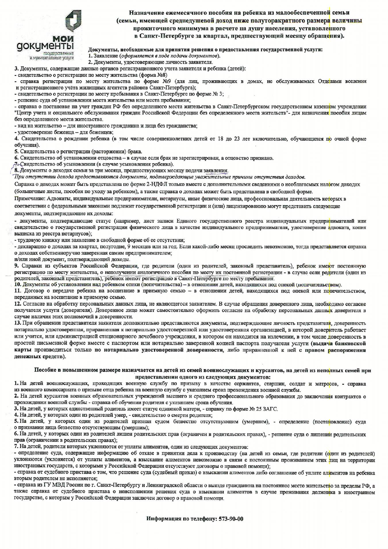 Это список с условиями назначения ежемесячного пособия по уходу за ребенком от полутора до семи лет. Я взяла его в МФЦ, чтобы собрать все нужные дляпособия документы и ничего не забыть