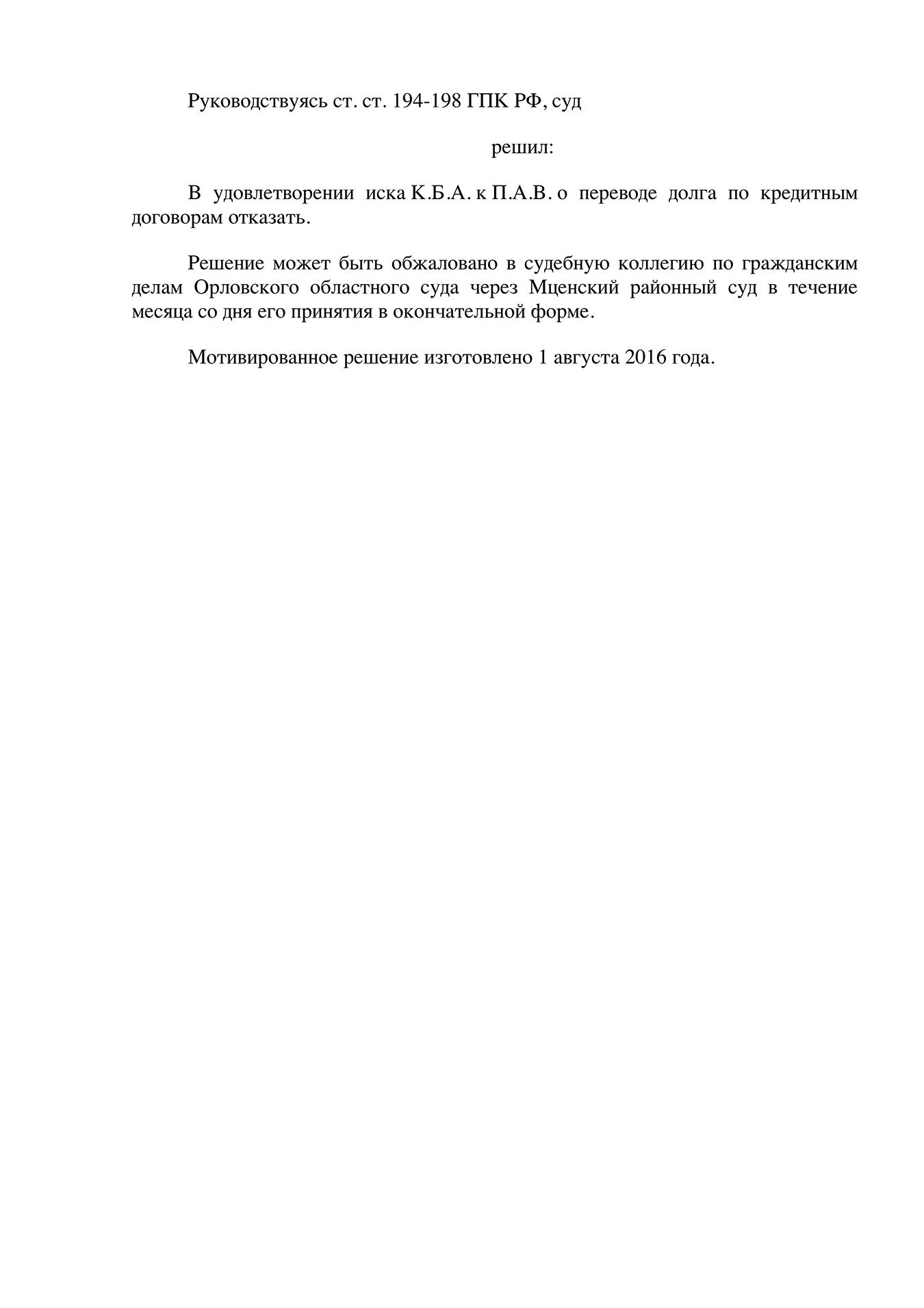 Суд отказал истцу в переводе долга на человека, длякоторого он якобы брал кредиты