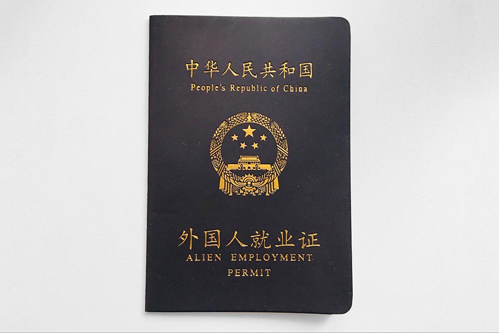 Мое разрешение на работу в Китае
