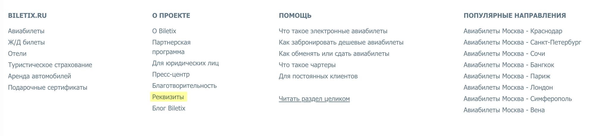 Информацию о владельце сайта можно найти в разделе «О проекте»