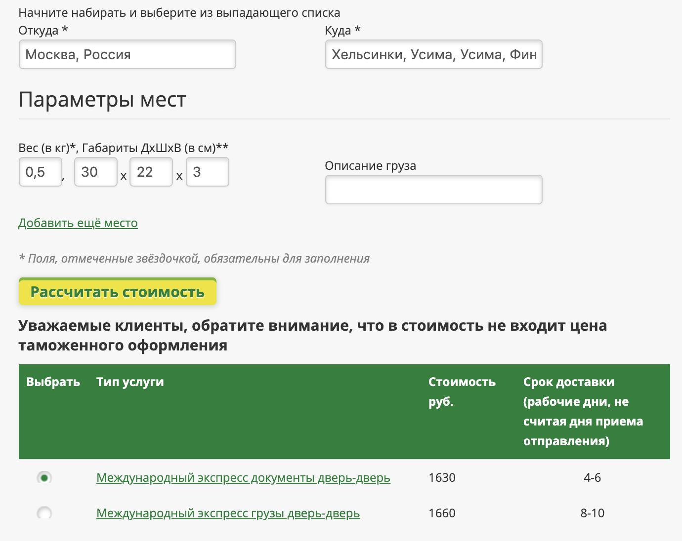 Так выглядит расчет стоимости доставки пакета документов из Москвы до Хельсинки. Цена указана в последних двух строках