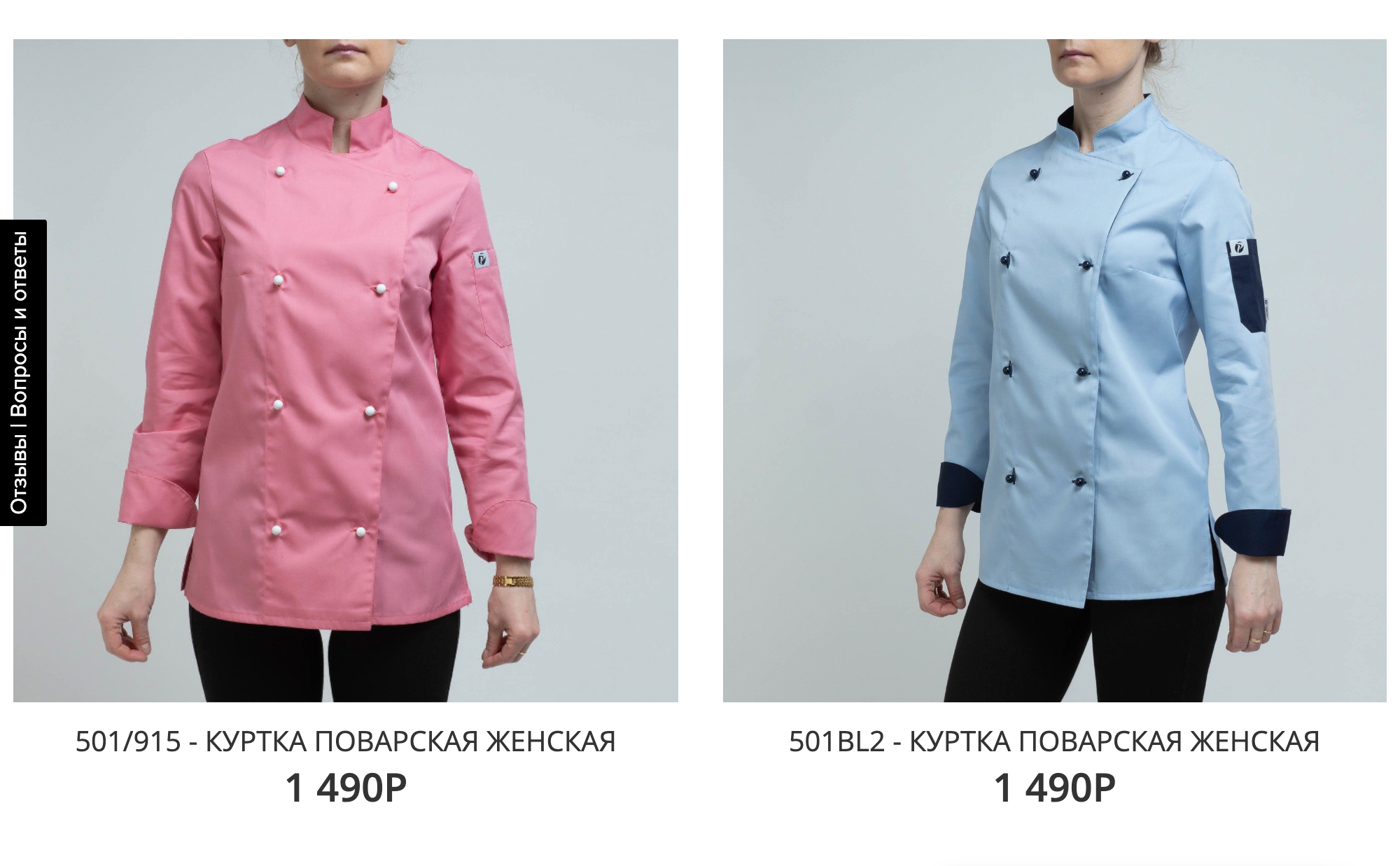 Женскую поварскую куртку можно купить за 1600 р.. Источник: «Питерпроф-ком»