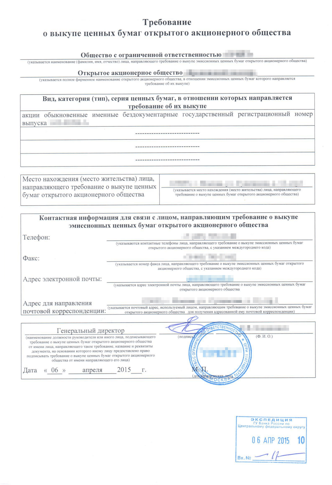 Первая страница требования о выкупе акций ОАО«Бронницкий ювелир»