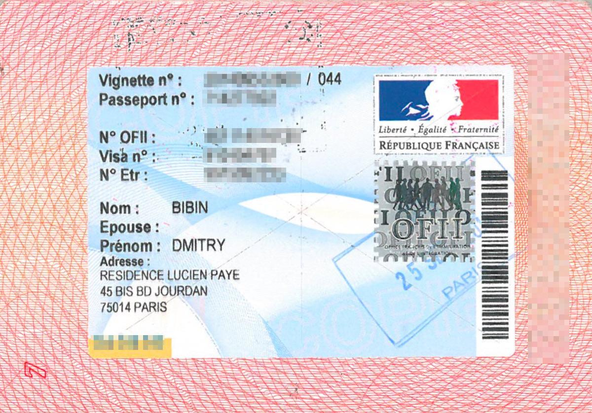 Так выглядит вид на жительство. Французы называют его виньеткой. На нем нет дат действия: документ привязан к визе. Моя виза и вид на жительство действовали год