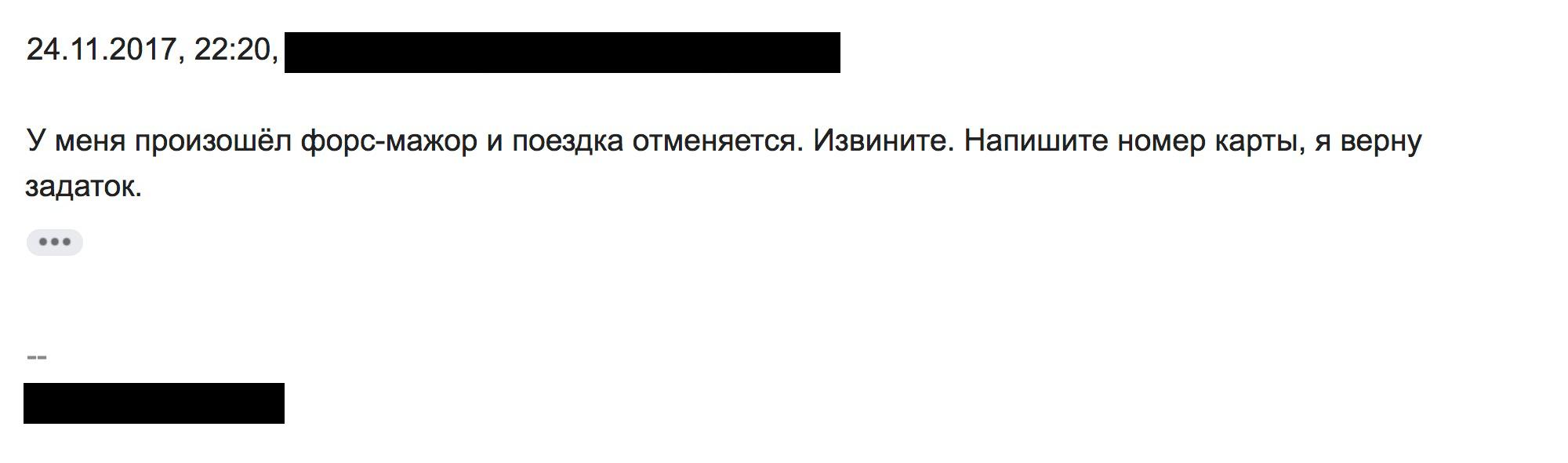 Собственник пообещал вернуть задаток, но потом пропал. Скриншот из переписки