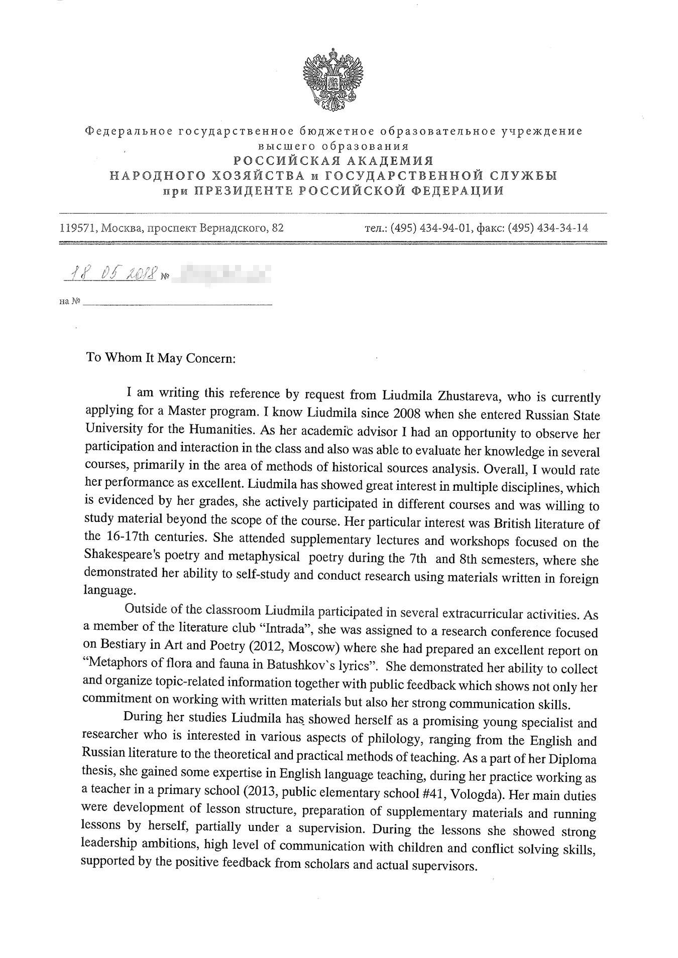 Рекомендательное письмо в университет от бывшего заместителя декана филологического факультета РГГУ