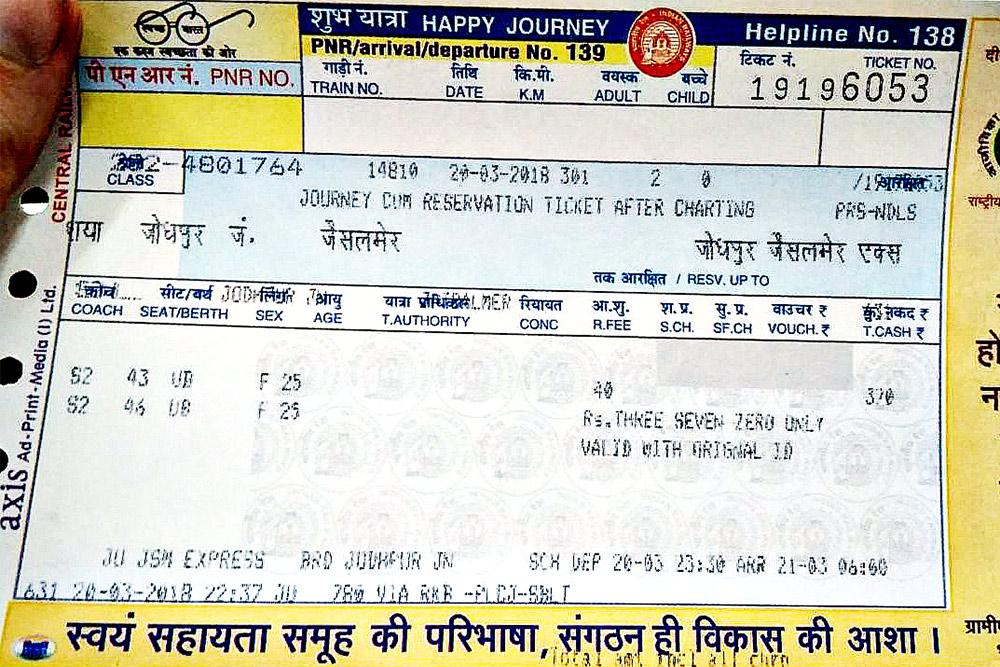 Билет Мумбаи — Удайпур в спальном вагоне стоил на двоих 370 рупий (359 р.). Поезд шел 17 часов
