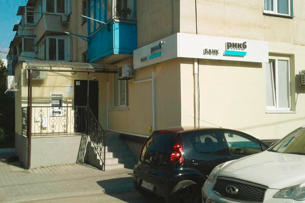 Отделение банка РНКБ. Большинство местных жителей получают зарплату на его карты. Есть даже интернет-банкинг дляоплаты коммунальных платежей, штрафов, налогов