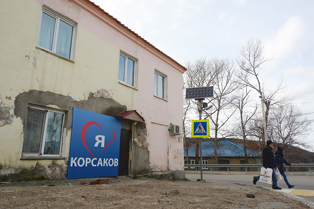 В сентябре 2018 года Корсаков отметил 165-летие. Праздничные баннеры остались
