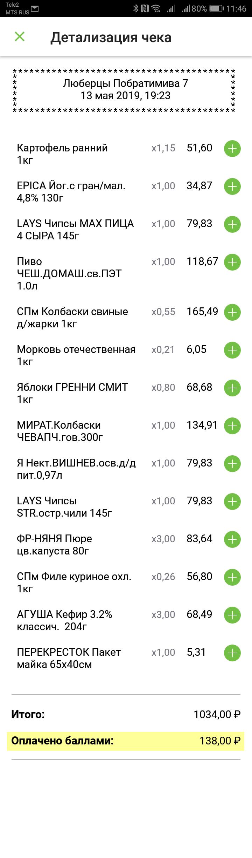 13 мая — 138<span class=ruble>Р</span>. Всего за последние три месяца я сэкономила с помощью бонусов 1150<span class=ruble>Р</span>