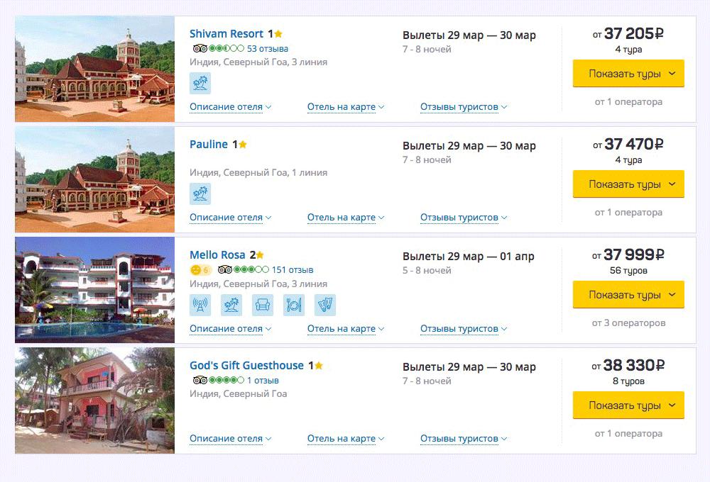 Согласно агрегатору «Слетать-ру», в апреле туры в Индию стоили от 37 тысяч рублей на человека