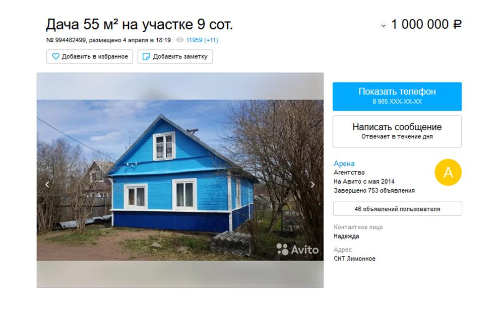 Этот дом до сих пор продают и цену не снижают. В объявлении нет фото участка и садоводства: хозяева понимают, что такое показывать не стоит
