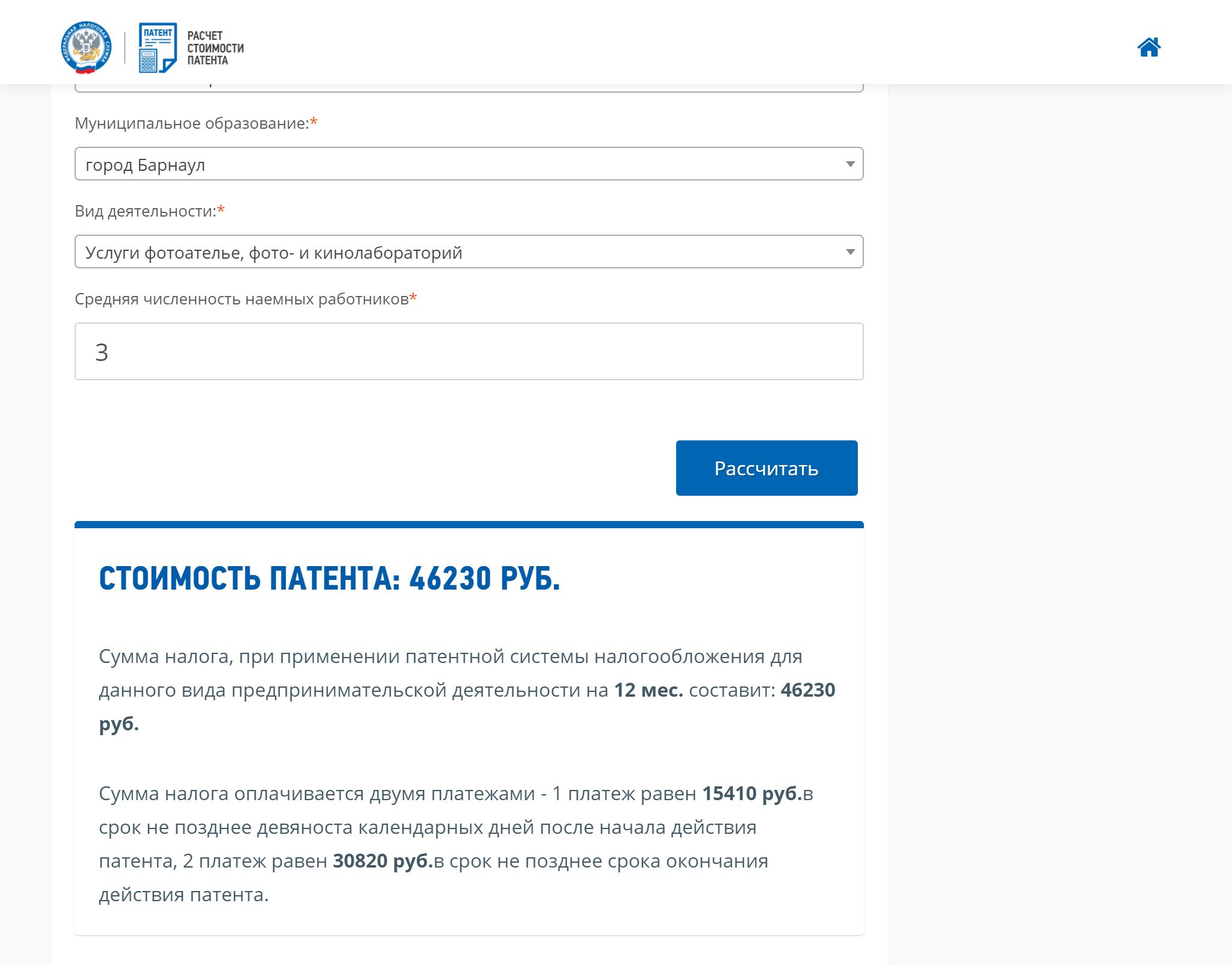 Нажимаем «Рассчитать» — и сервис показывает стоимость патента. Патент для барнаульского фотоателье на 12 месяцев стоит 46 230{amp}lt;span class=ruble