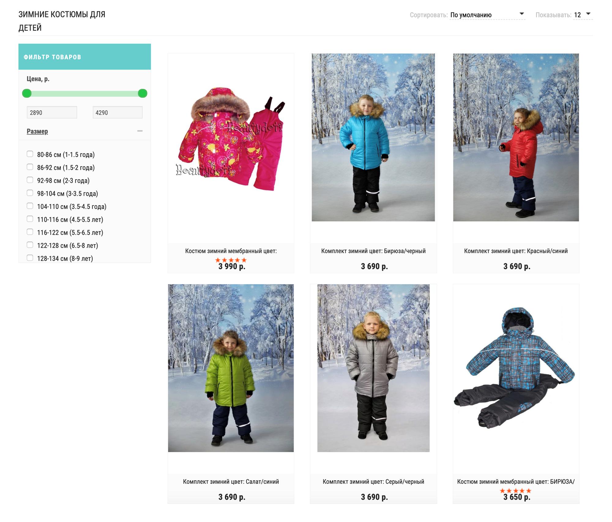 Детские зимние костюмы в интернет-магазине. В них не очень удобно кататься на лыжах, но они дешевле профессиональной формы