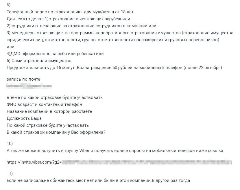 Пример приглашения на 5 телефонных опросов в сообщении на форуме Homenet.Beeline. Оплату — 50<span class=ruble>Р</span> — зачислят на мобильный телефон