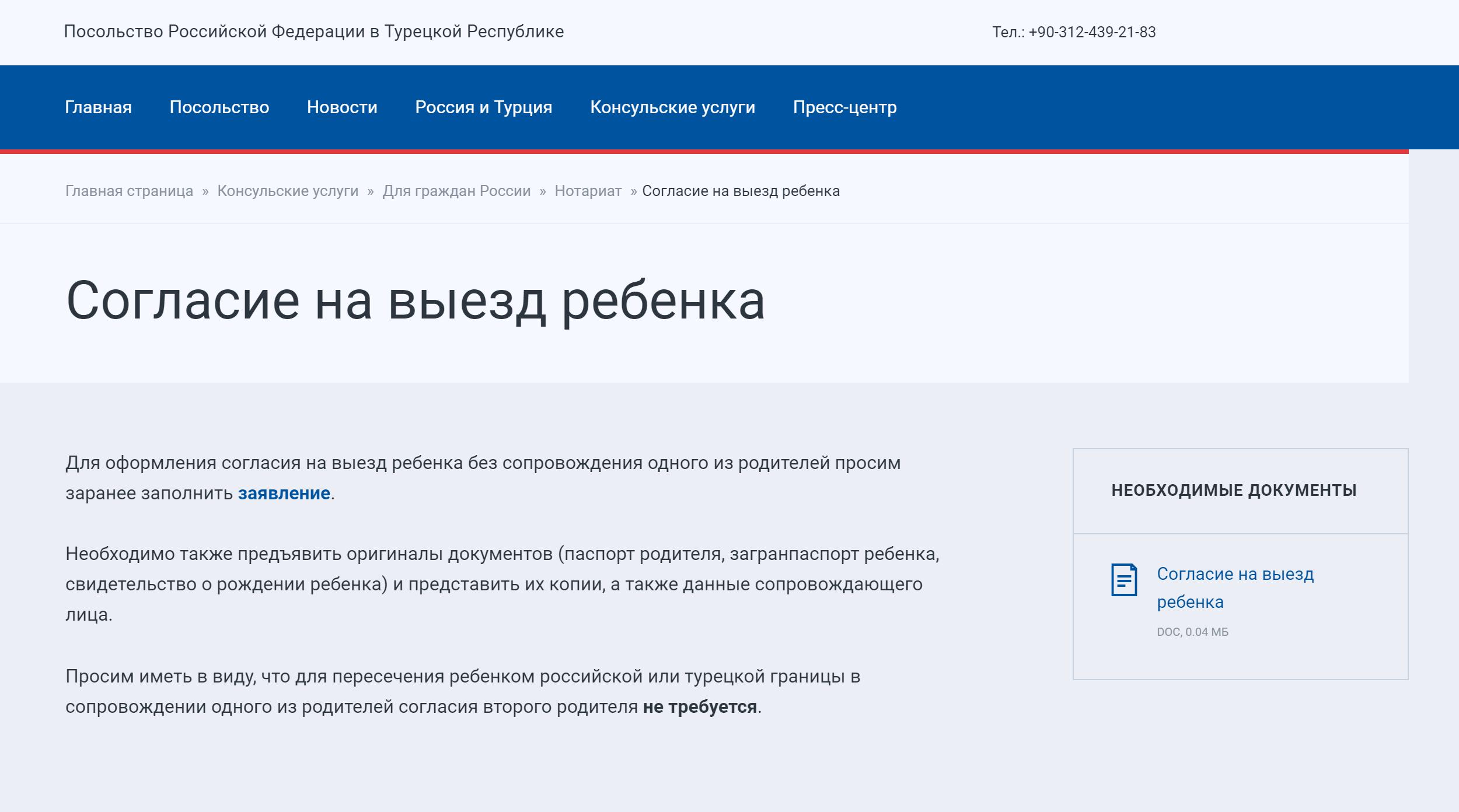 На сайте посольства России в Турции есть подробная инструкция по оформлению согласия на выезд
