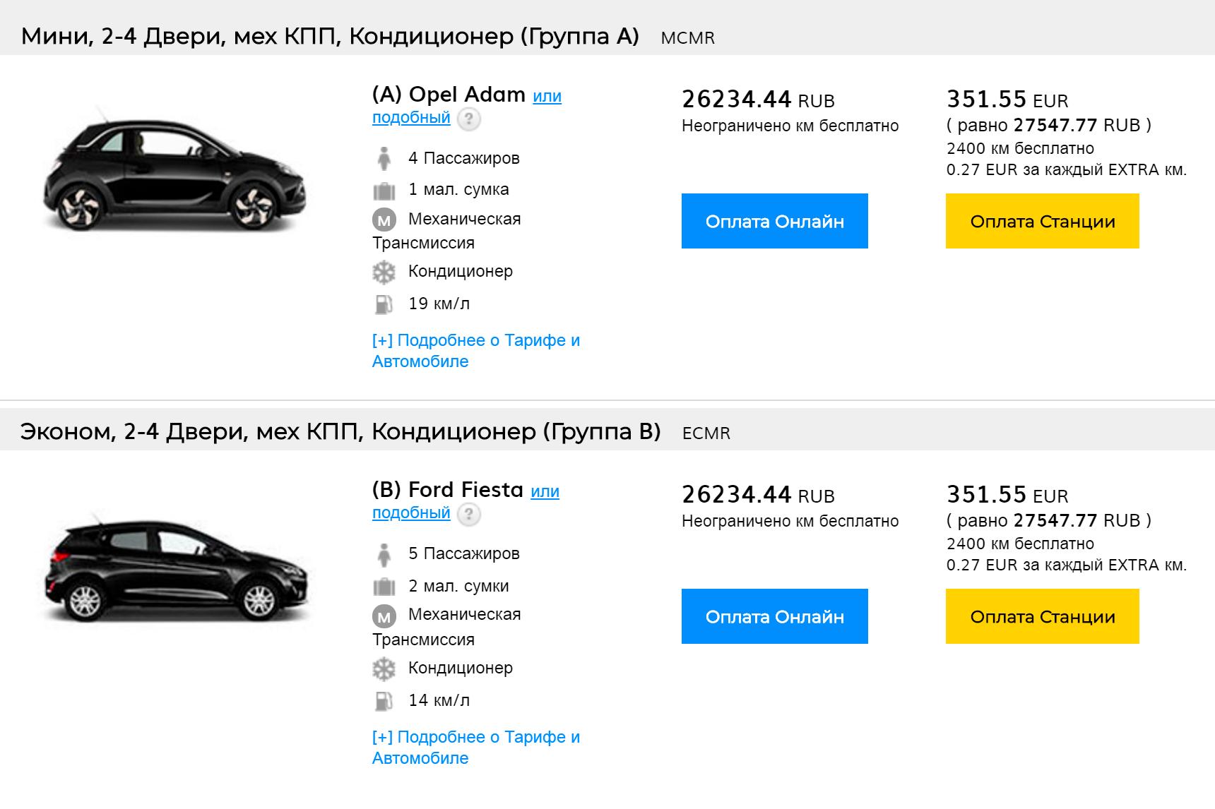 Авто того&nbsp;же класса напрямую у прокатчика — на 16€ (1284<span class=ruble>Р</span>) дороже