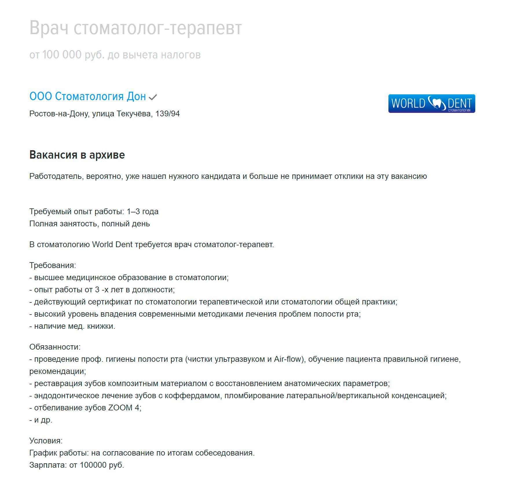Стоматолог в частной клинике зарабатывает от 100 000<span class=ruble>Р</span>