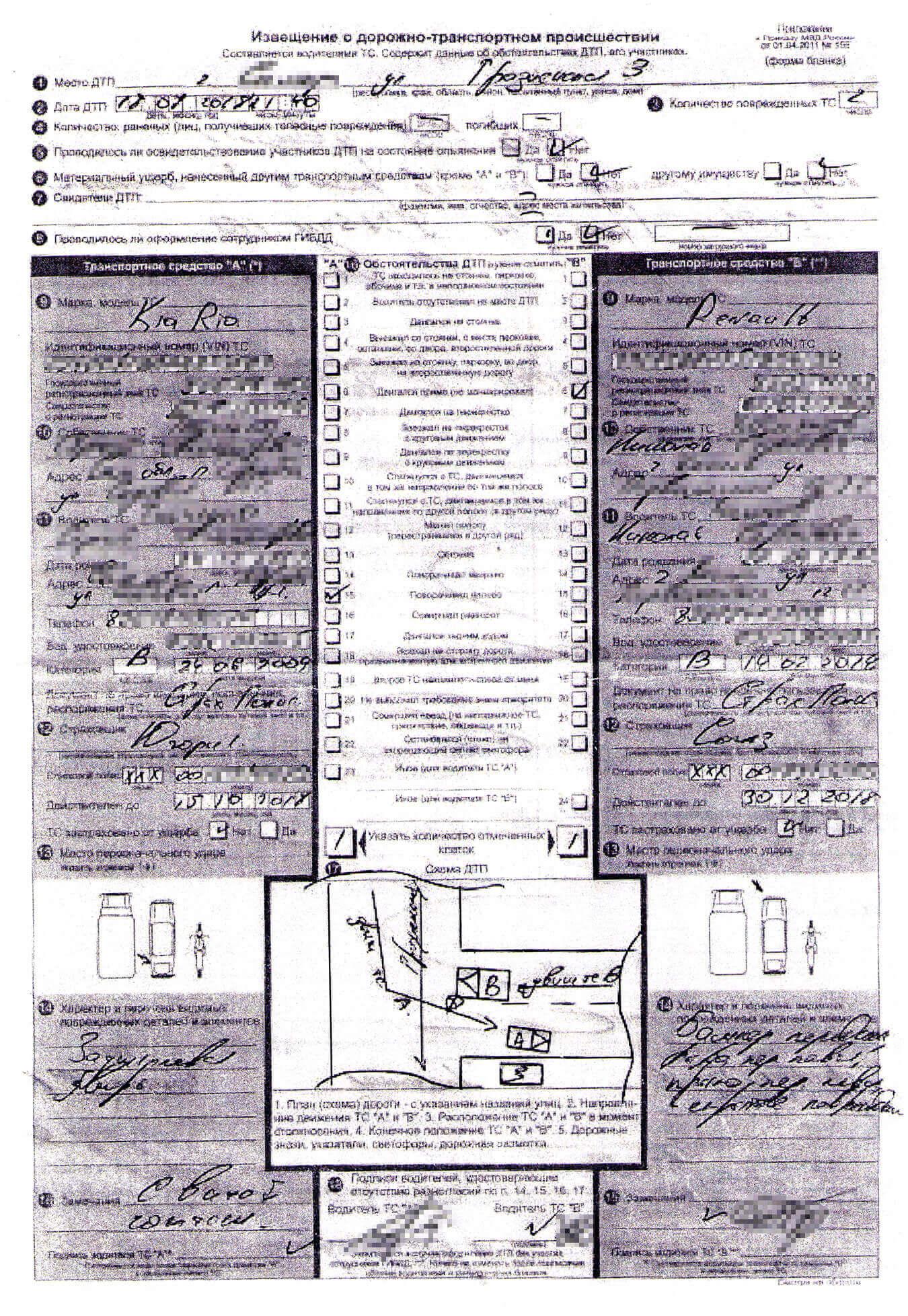 Европротокол, который мы составили после ДТП. Второй участник написал «с виной согласен» и поставил свою подпись