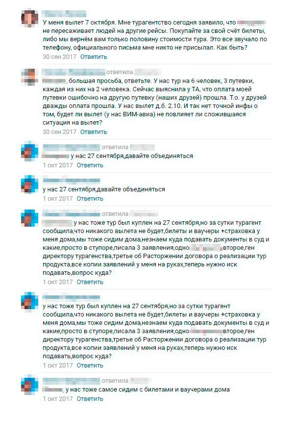 Комментарии в группе для пострадавших туристов во Вконтакте. Проблемы с заменой авиакомпании были у многих