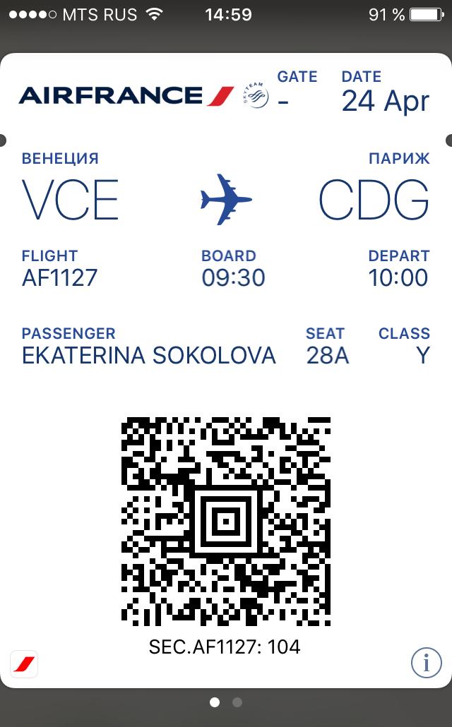 Разница во времени вылета рейсов — 9 часов