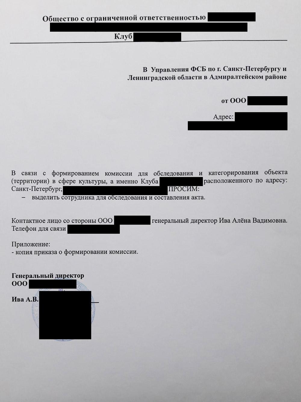 Письмо в отделение ФСБ с просьбой выделить сотрудника для обследования