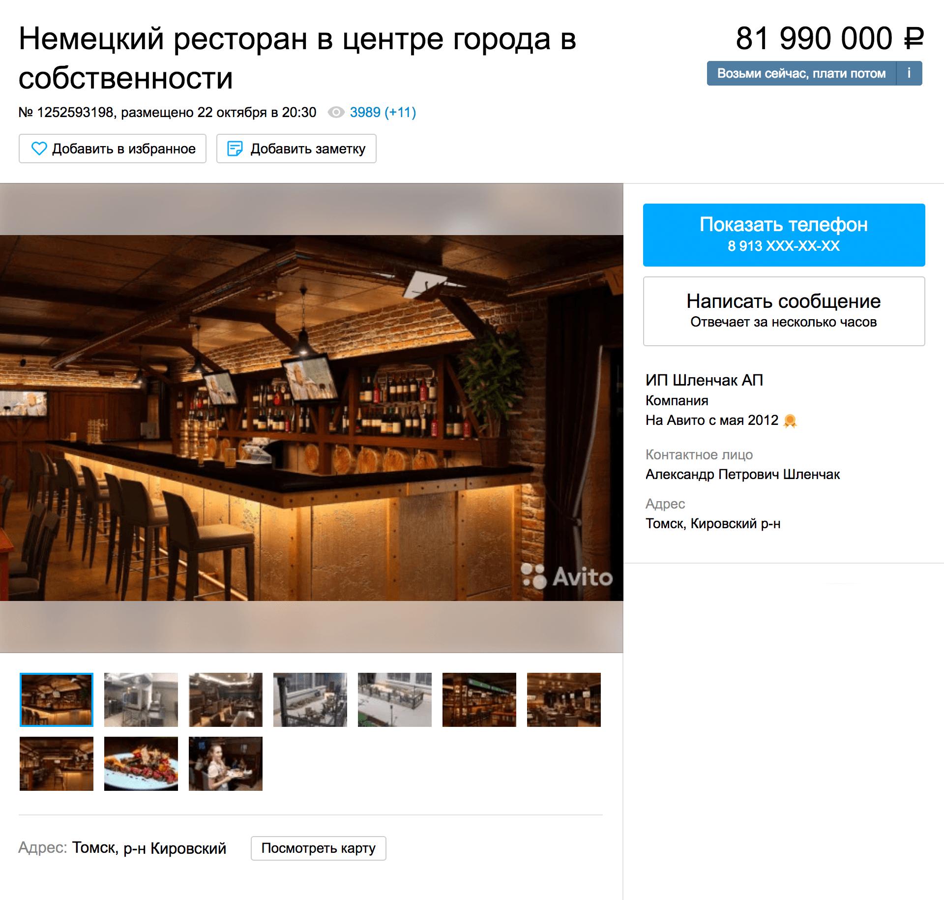 Концептуальный пивной ресторан в центре Томска продают почти за 82 млн рублей. Объявление на «Авито»