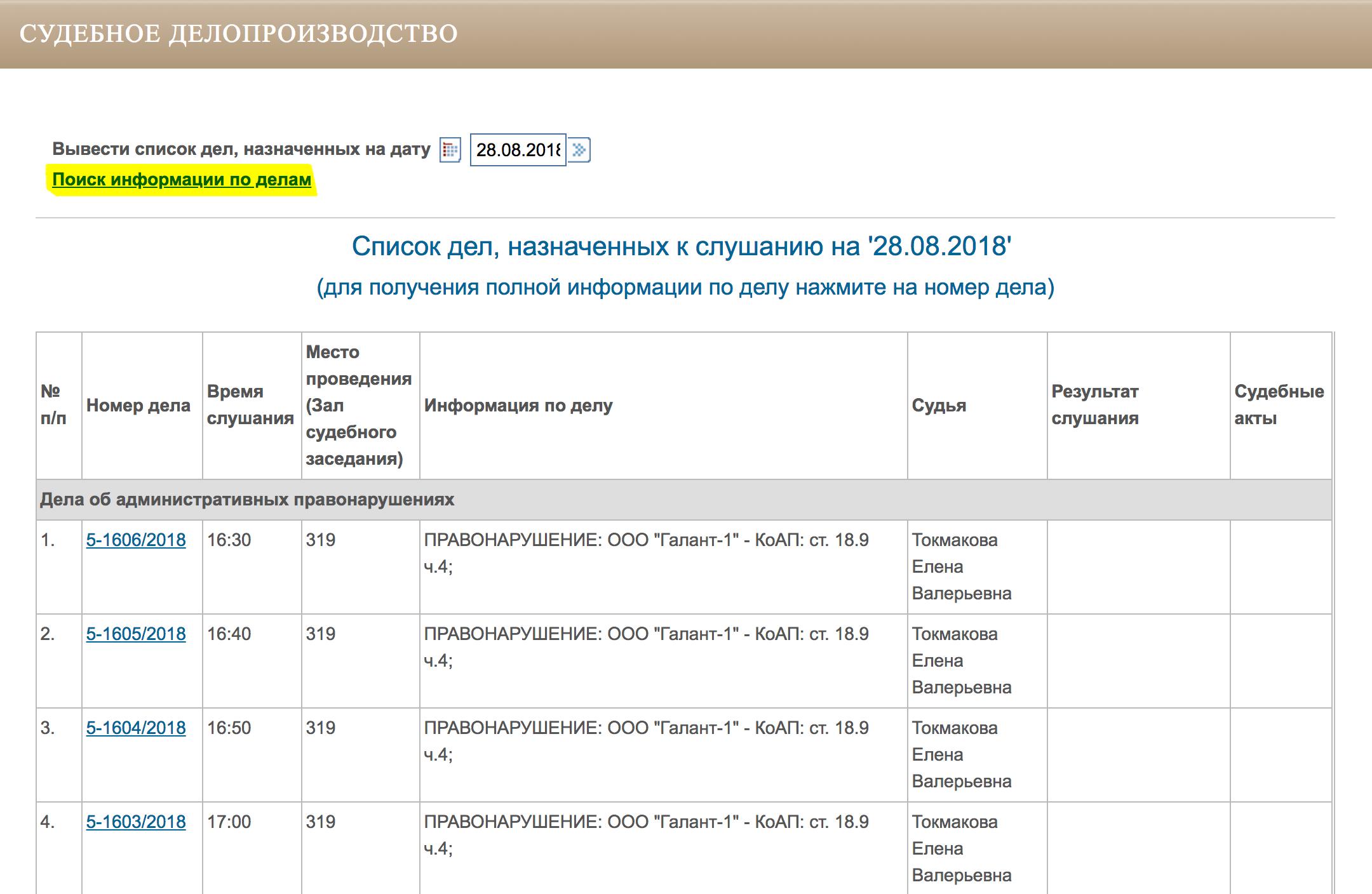 На сайте суда заходим в раздел «Судебное делопроизводство» и нажимаем малозаметную ссылку «Поиск информации по делам»
