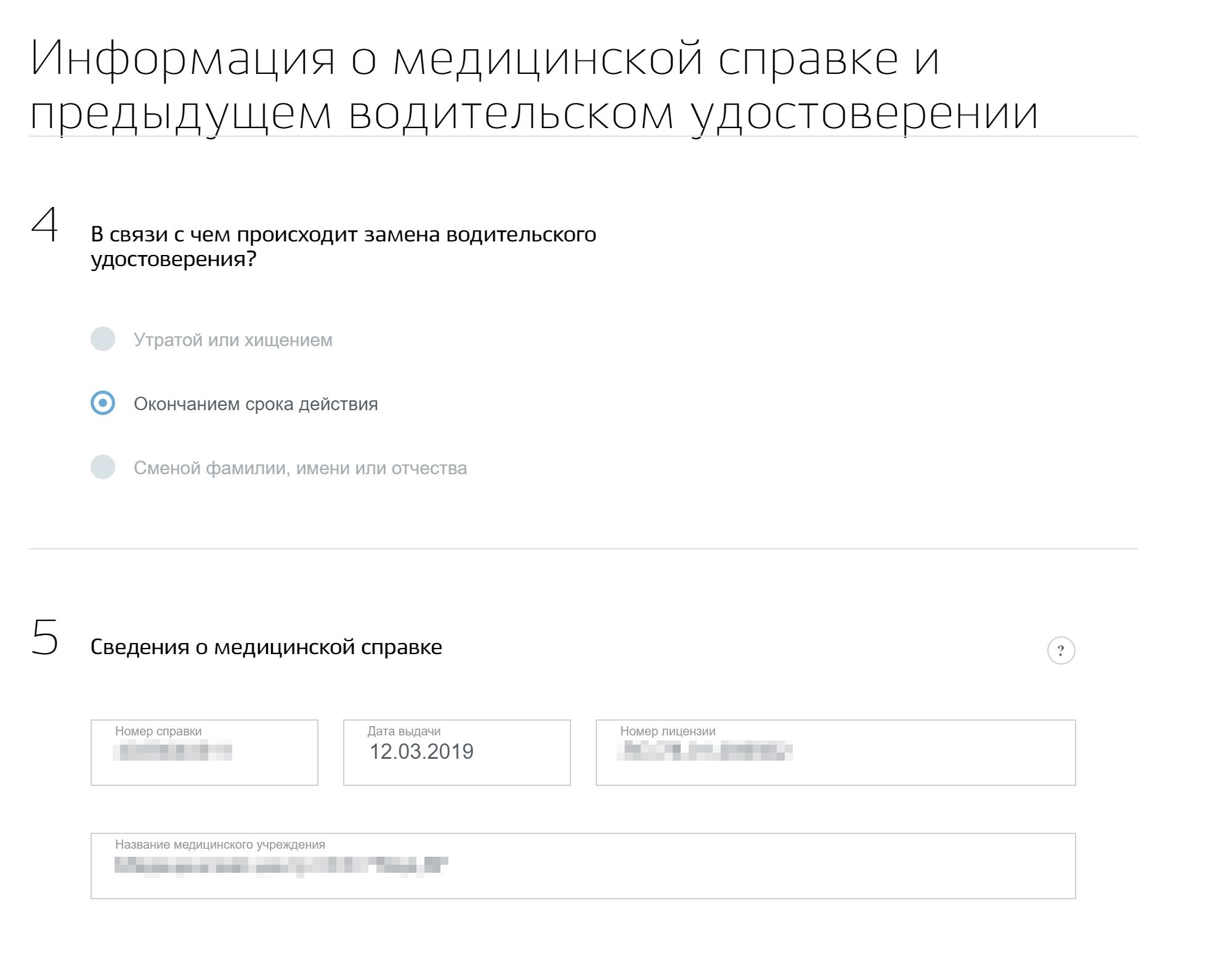 Заполните анкету и укажите в ней данные новой медицинской справки