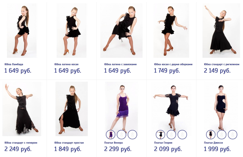 Трикотажное тренировочное платье можно купить за 1700—2000 р.. Источник: danceshop.ru
