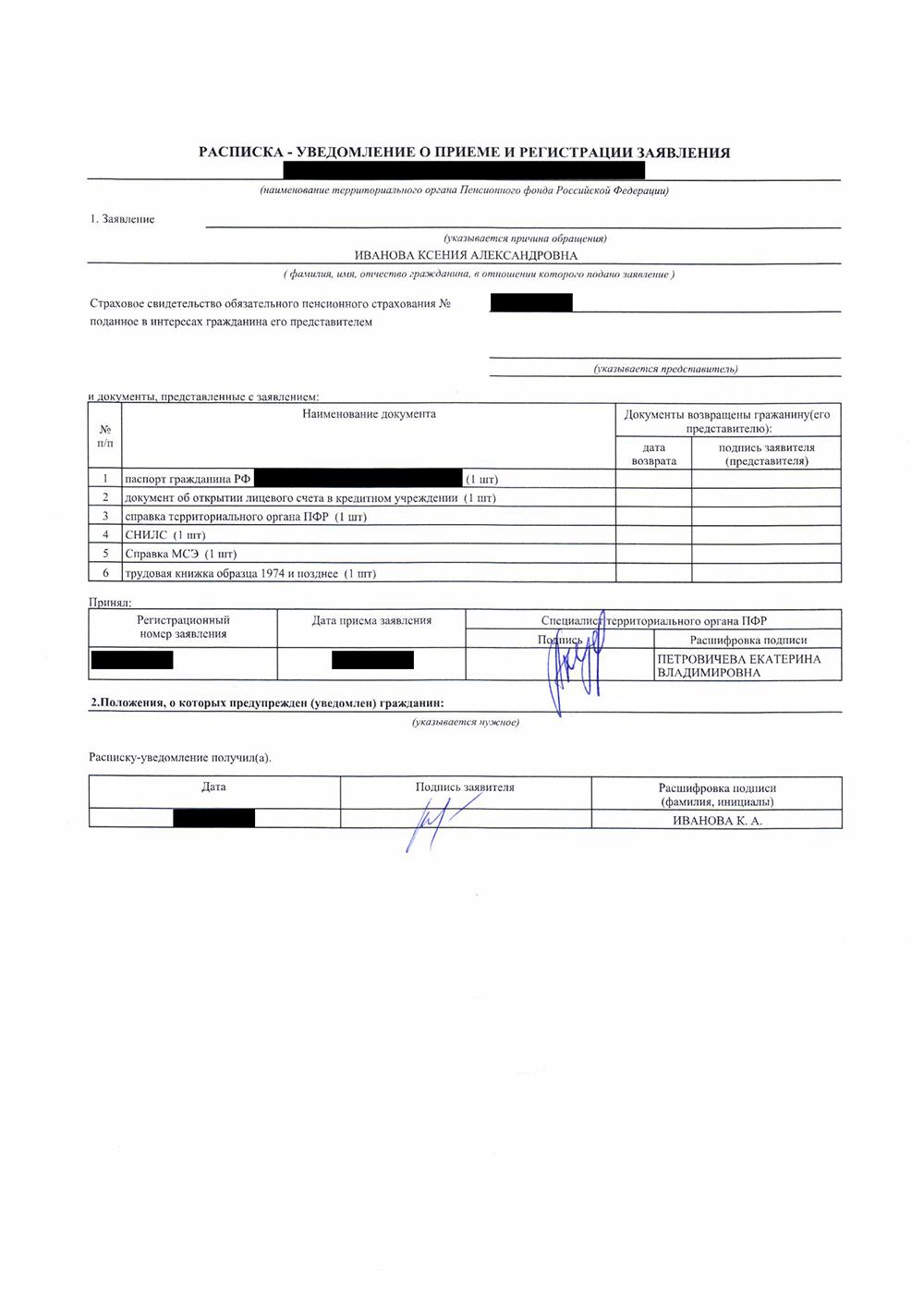 Расписка, которую я получила в ПФР после регистрации моего заявления