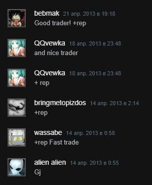 Наши первые отзывы