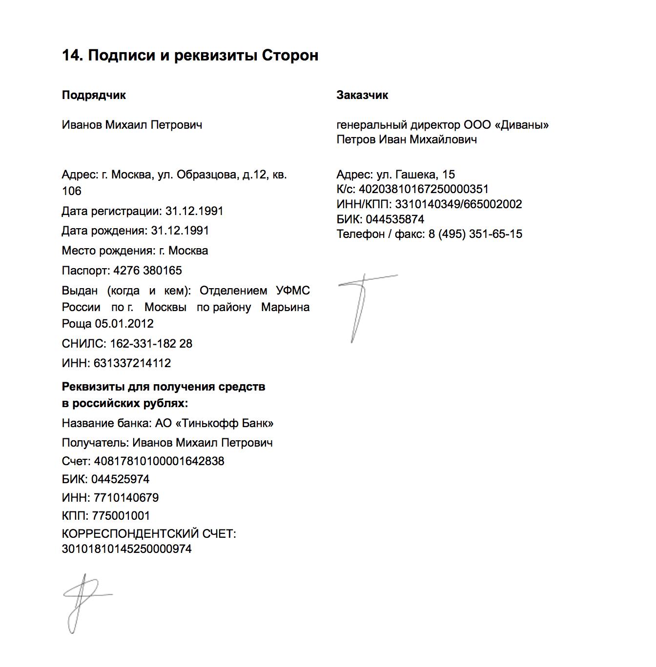 реквизиты для ип в договоре
