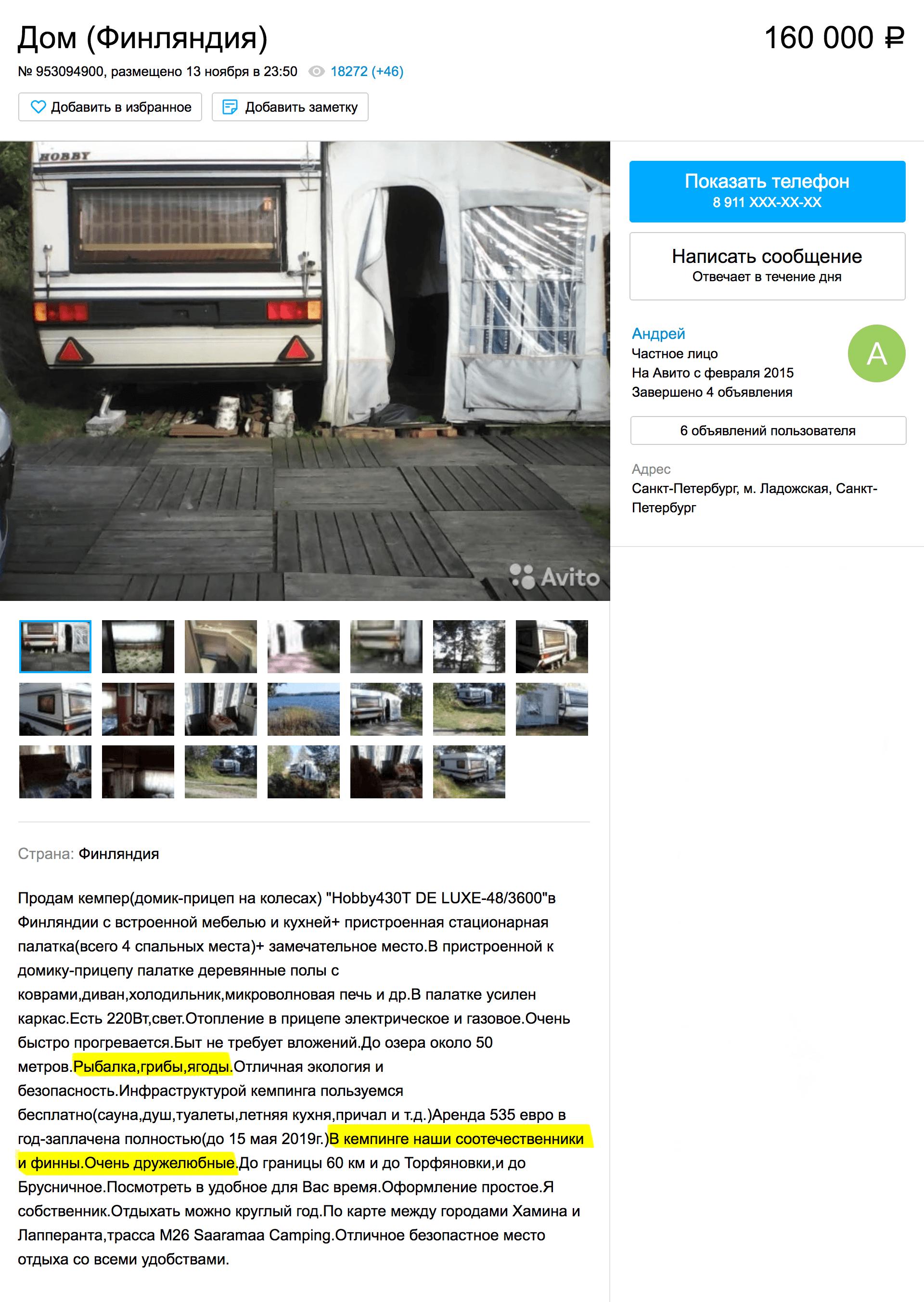 Рыбалка, грибы, ягоды и дружелюбные финны за 160 тысяч рублей. Объявление на «Авито»