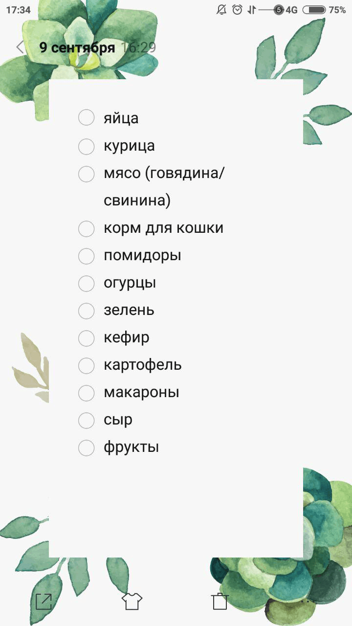 Список покупок составляем в блокноте телефона