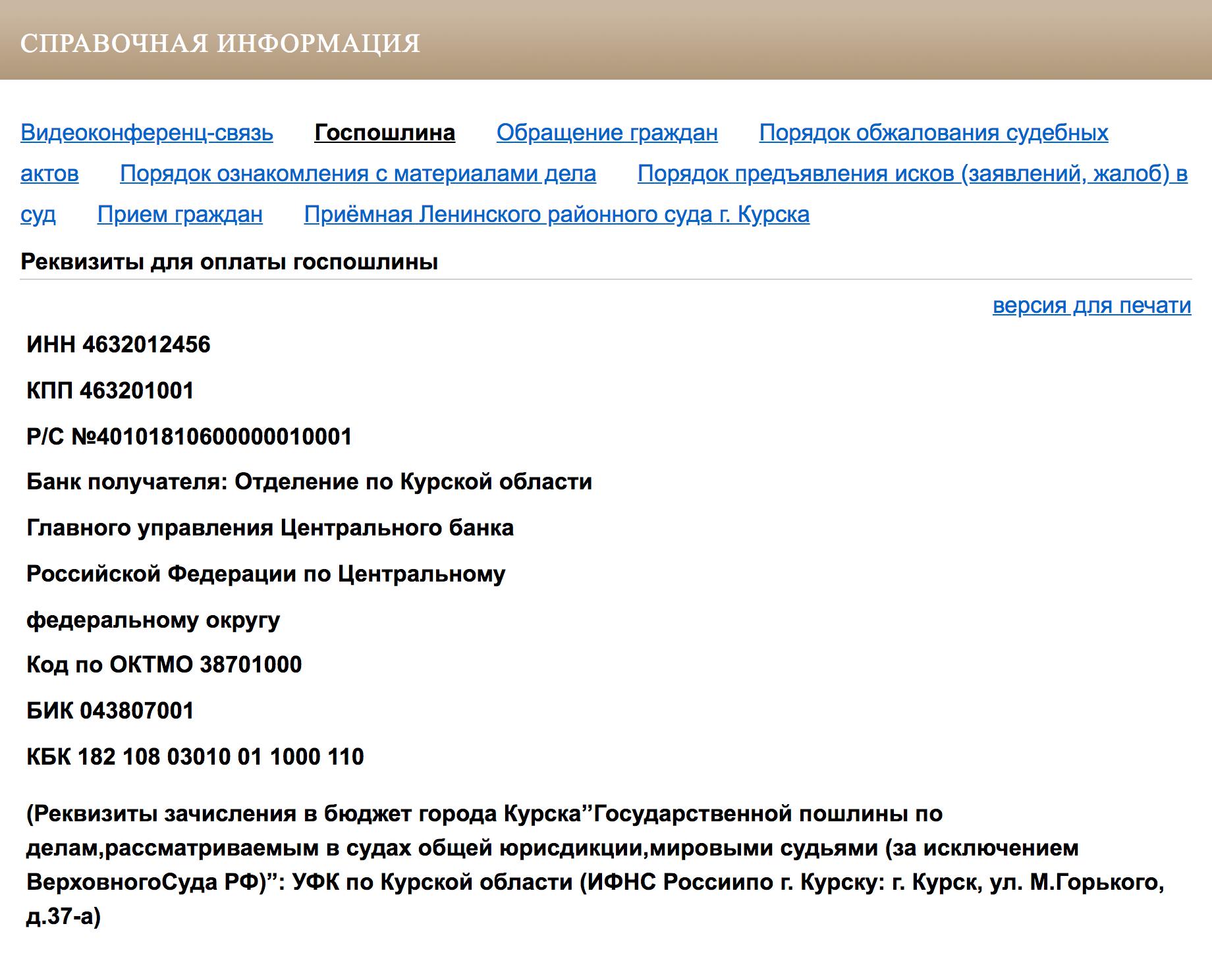 Реквизиты Ленинского районного суда Курска