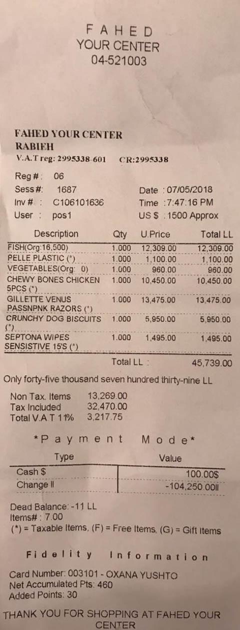 Чек из обычного супермаркета: цены указаны в ливанских лирах (LL), я заплатила долларами, сдачу мне дали в лирах. Сверху на чеке указан курс лиры к доллару