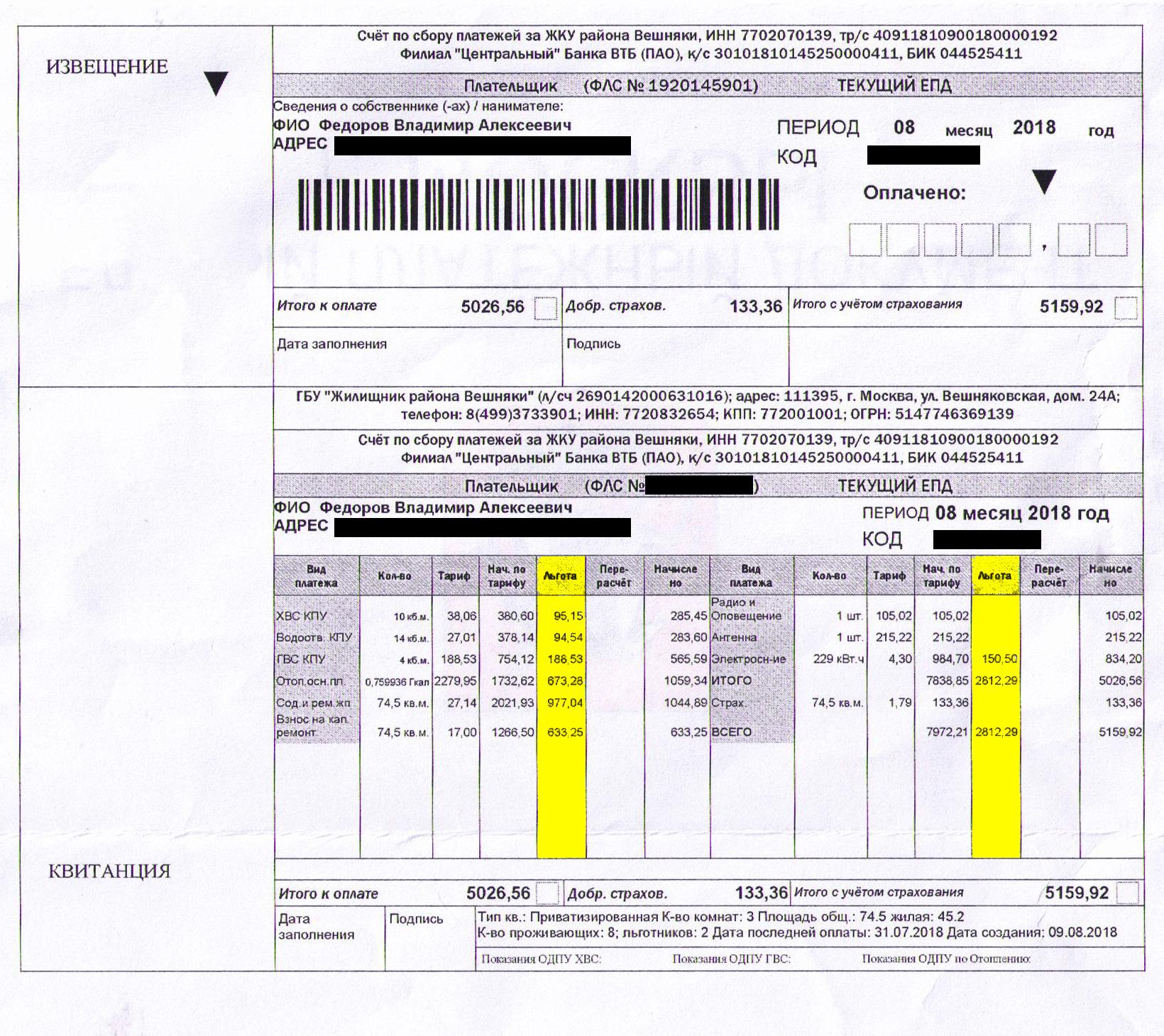 Сумма скидки на оплату ЖКХ указана в столбце «Льгота»