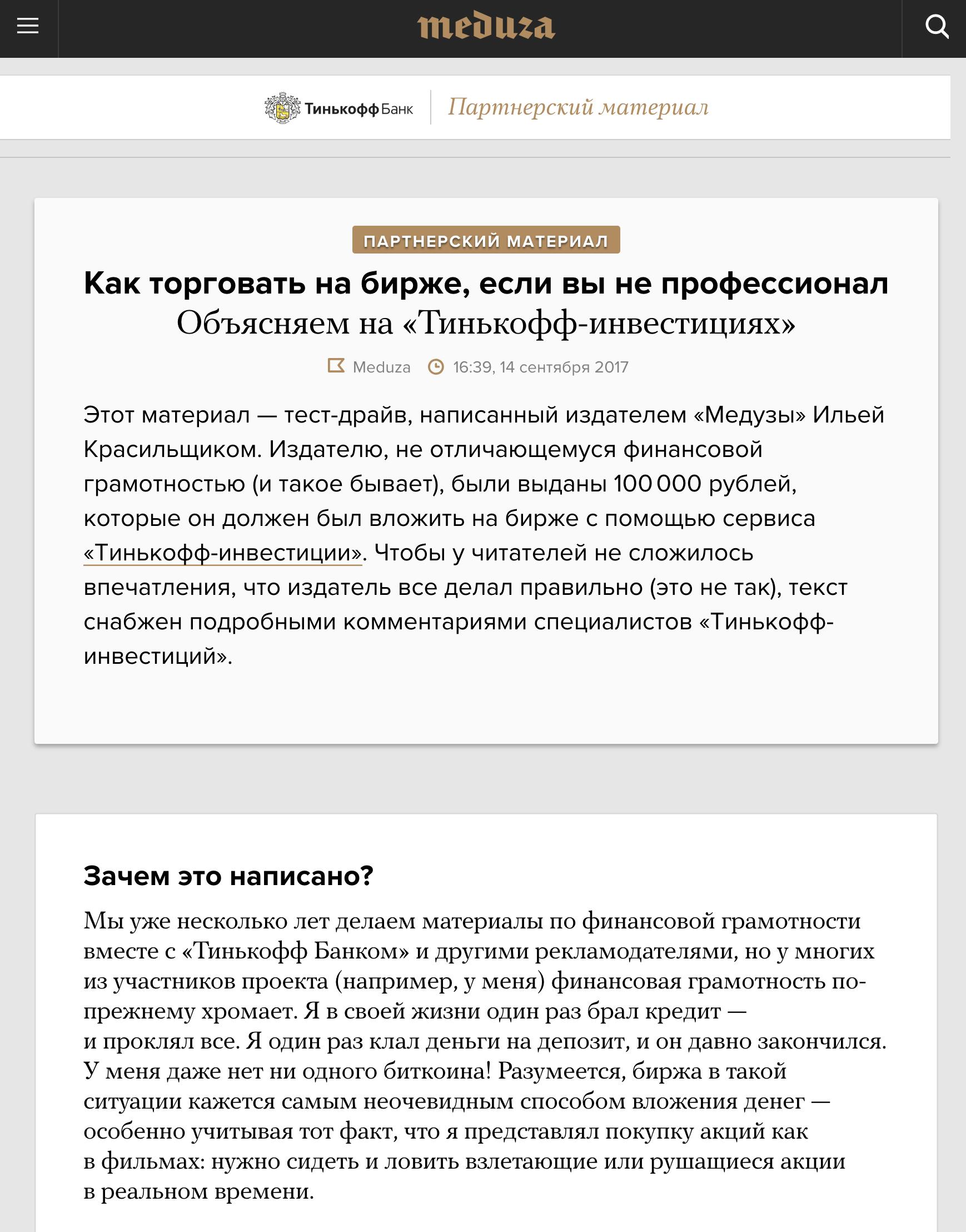 Партнерский материал «Медузы» и Тинькофф-инвестиций
