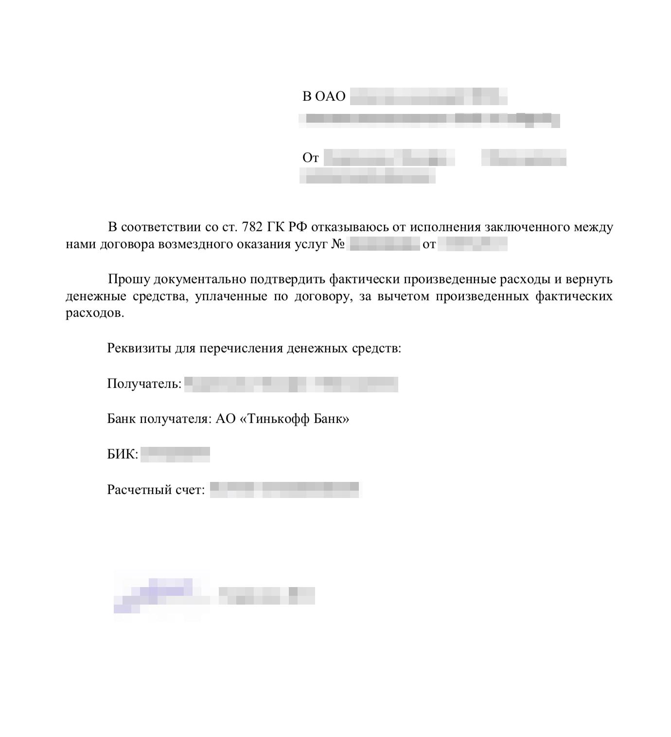 Письмо застройщику о расторжении договора