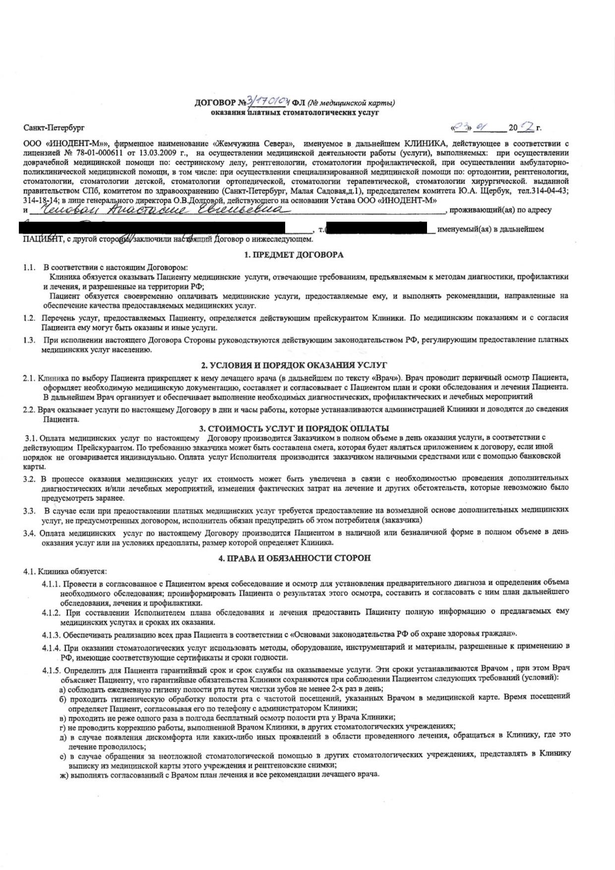 Для вычета нужно будет отсканировать оригинал договора