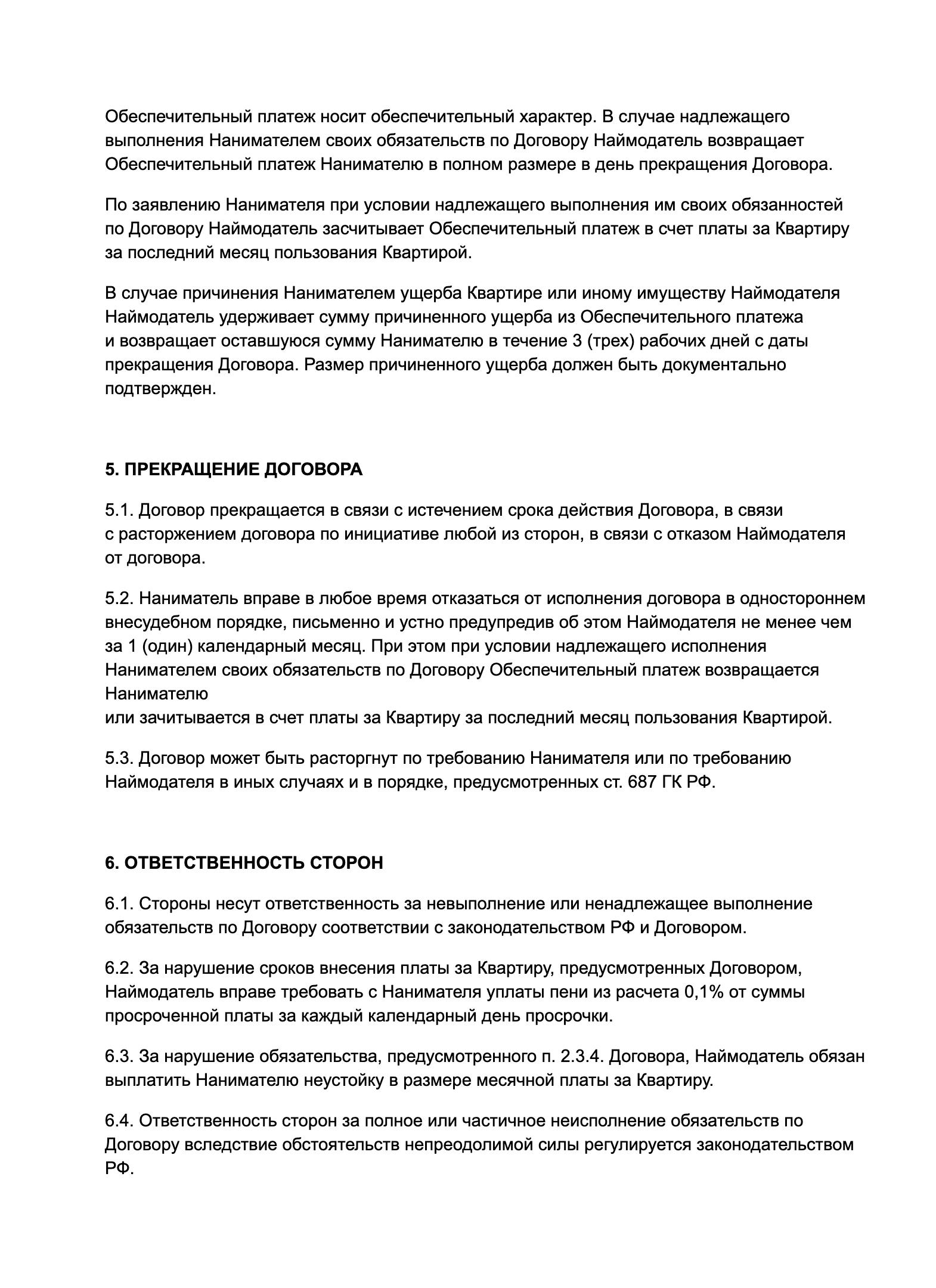 Образец договора найма квартиры