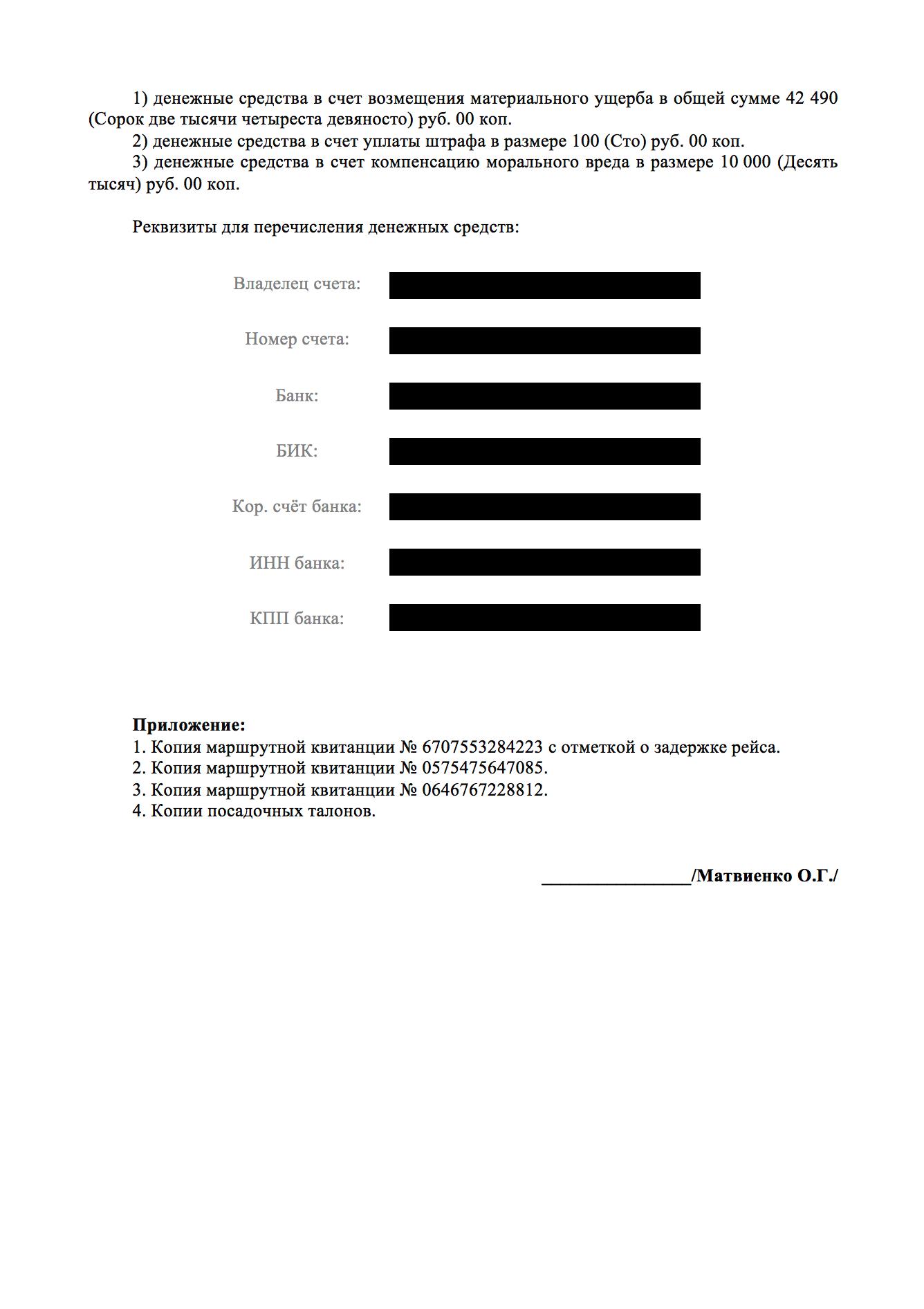 К претензии я приложила копии посадочных талонов и маршрутных квитанций с пометками сотрудников авиакомпании