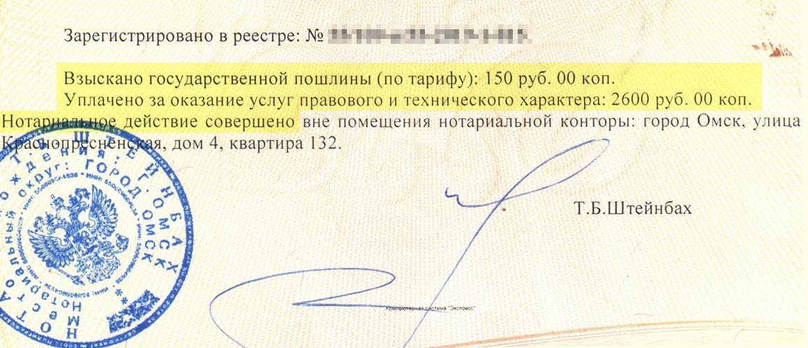 Фрагмент нотариального бланка. Наш случай стоил мне 2750<span class=ruble>Р</span> плюс такси туда и обратно. Гарантий, как и с психиатром, никаких. Нотариус может сначала побеседовать с больным и решить, что он уже не осознает свои действия. Тогда нотариус возьмет плату за выезд, а делать ничего не будет
