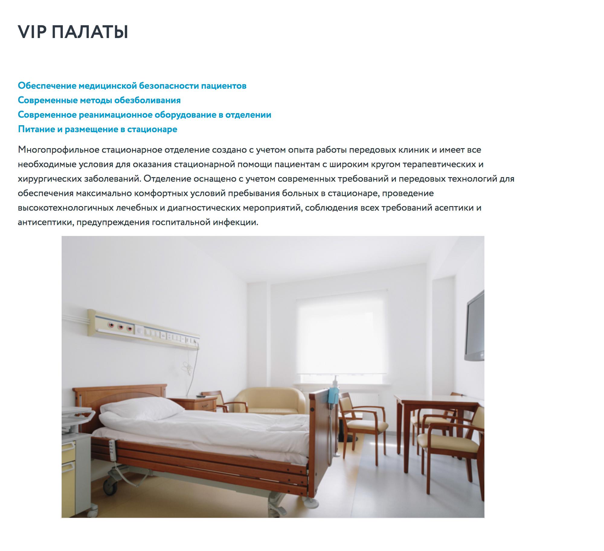 Вип-палата в московской горбольнице № 31 за 14 900<span class=ruble>Р</span> в сутки