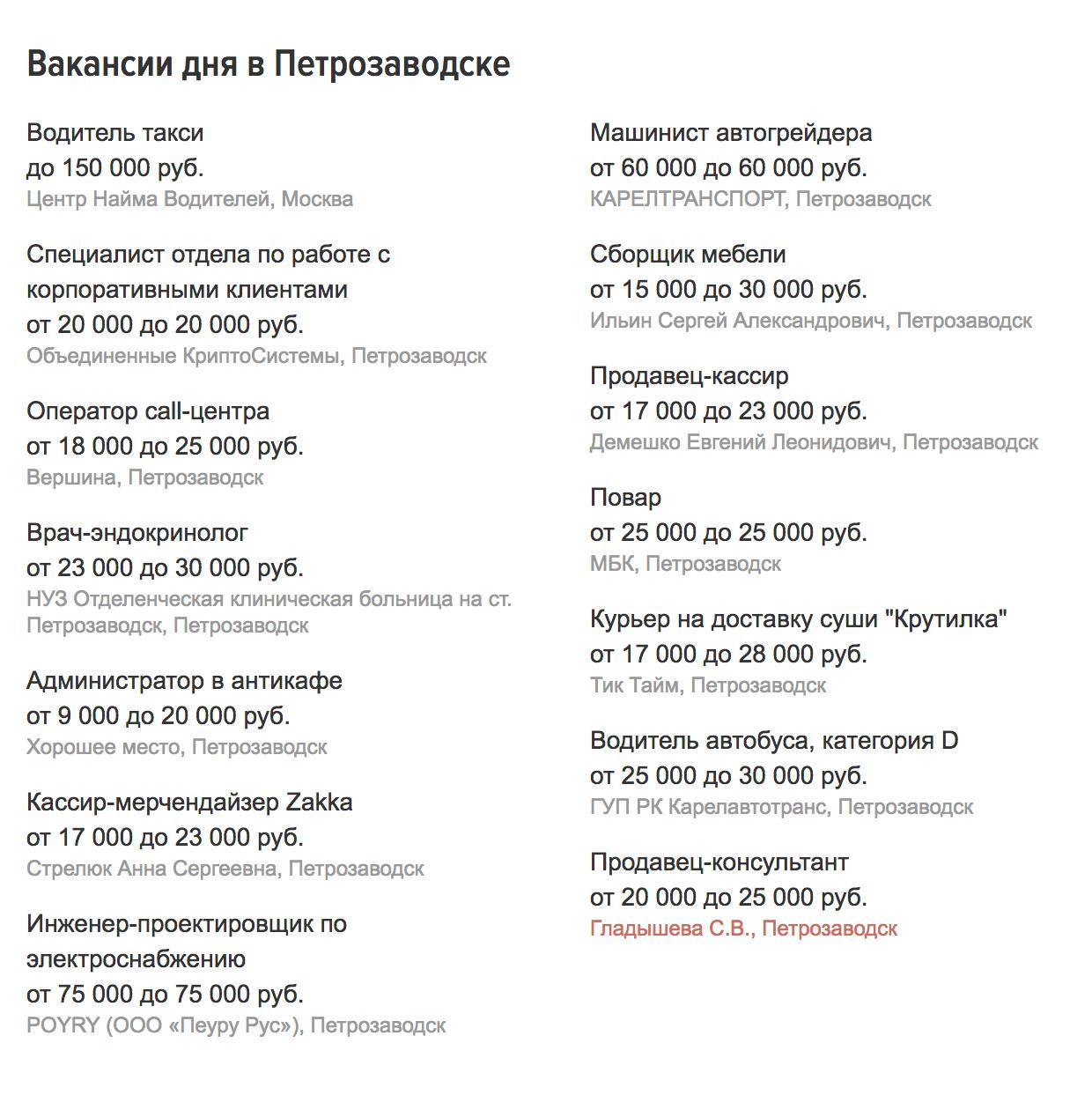 Зарплаты на «Хедхантере» начинаются от 20 тысяч рублей