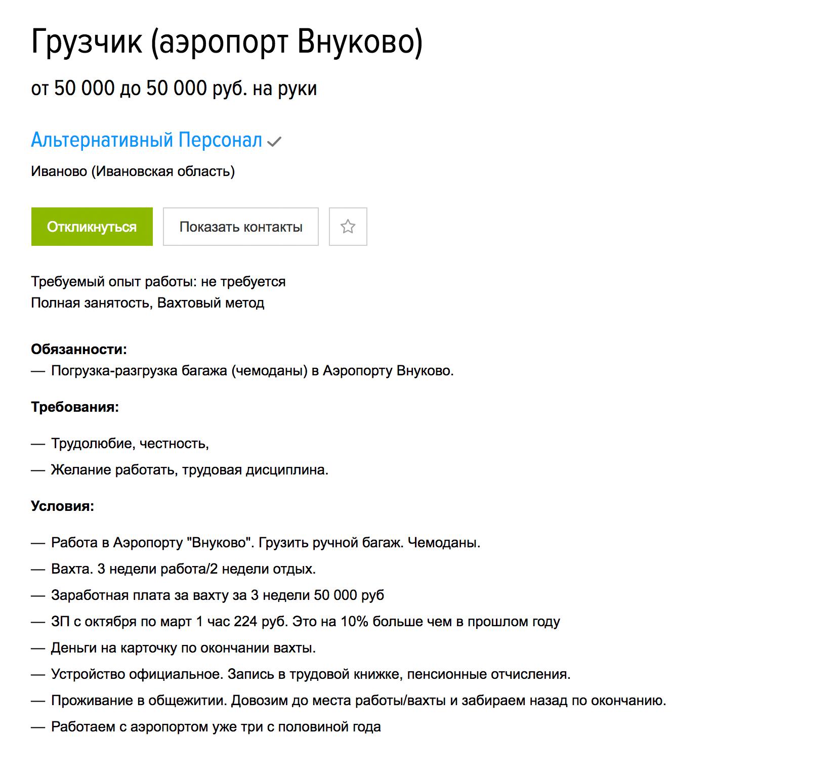 Грузчик в аэропорту Внуково может заработать за три недели 50 тысяч. Опыт работы не нужен. Вакансия на «Хедхантере»