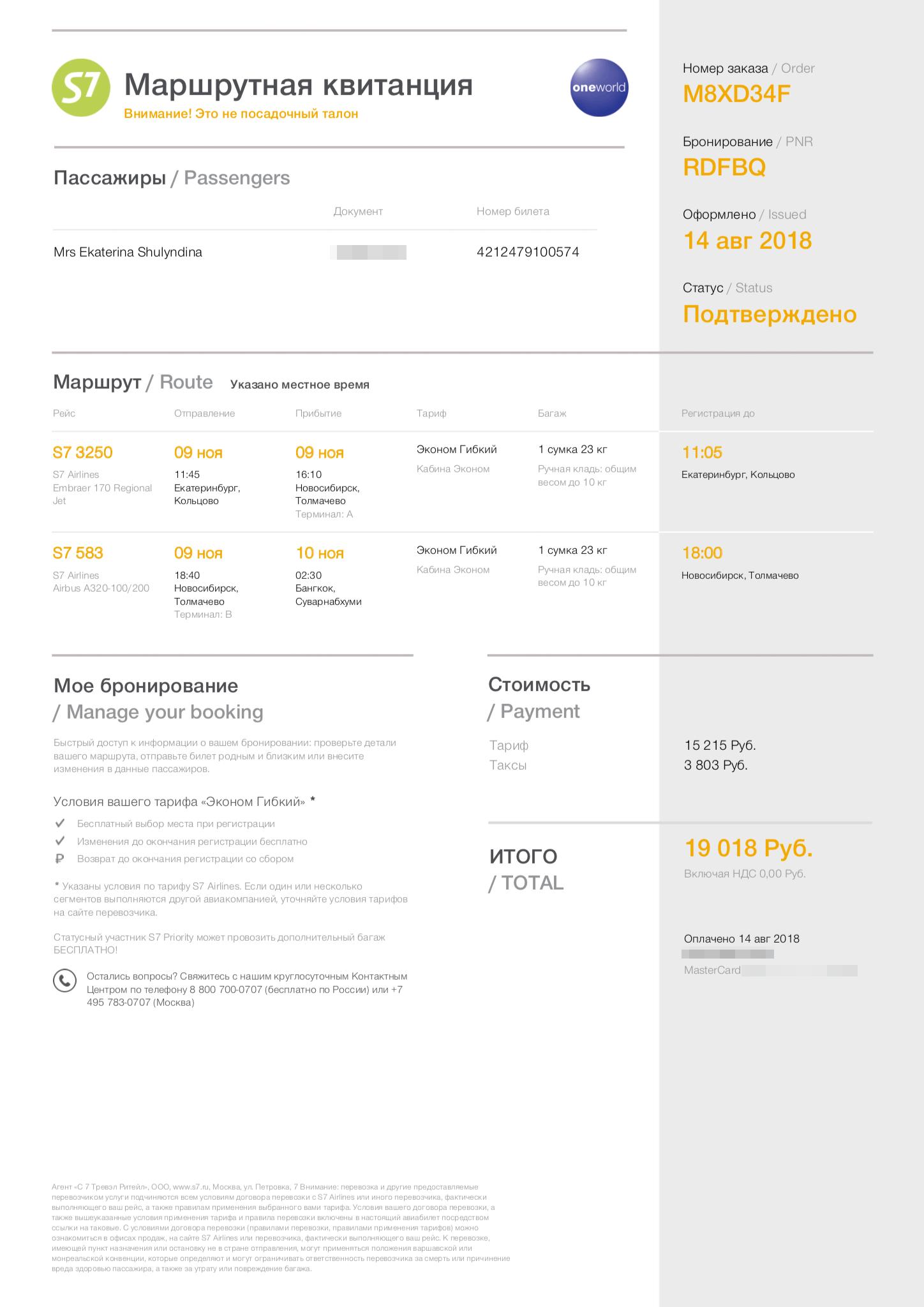 Билет Екатеринбург—Бангкок