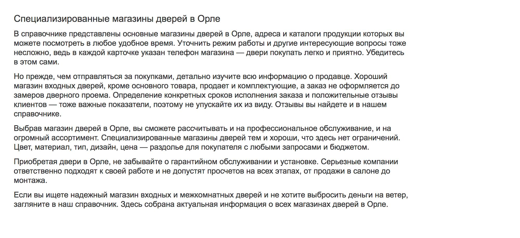 Пример сео-текста