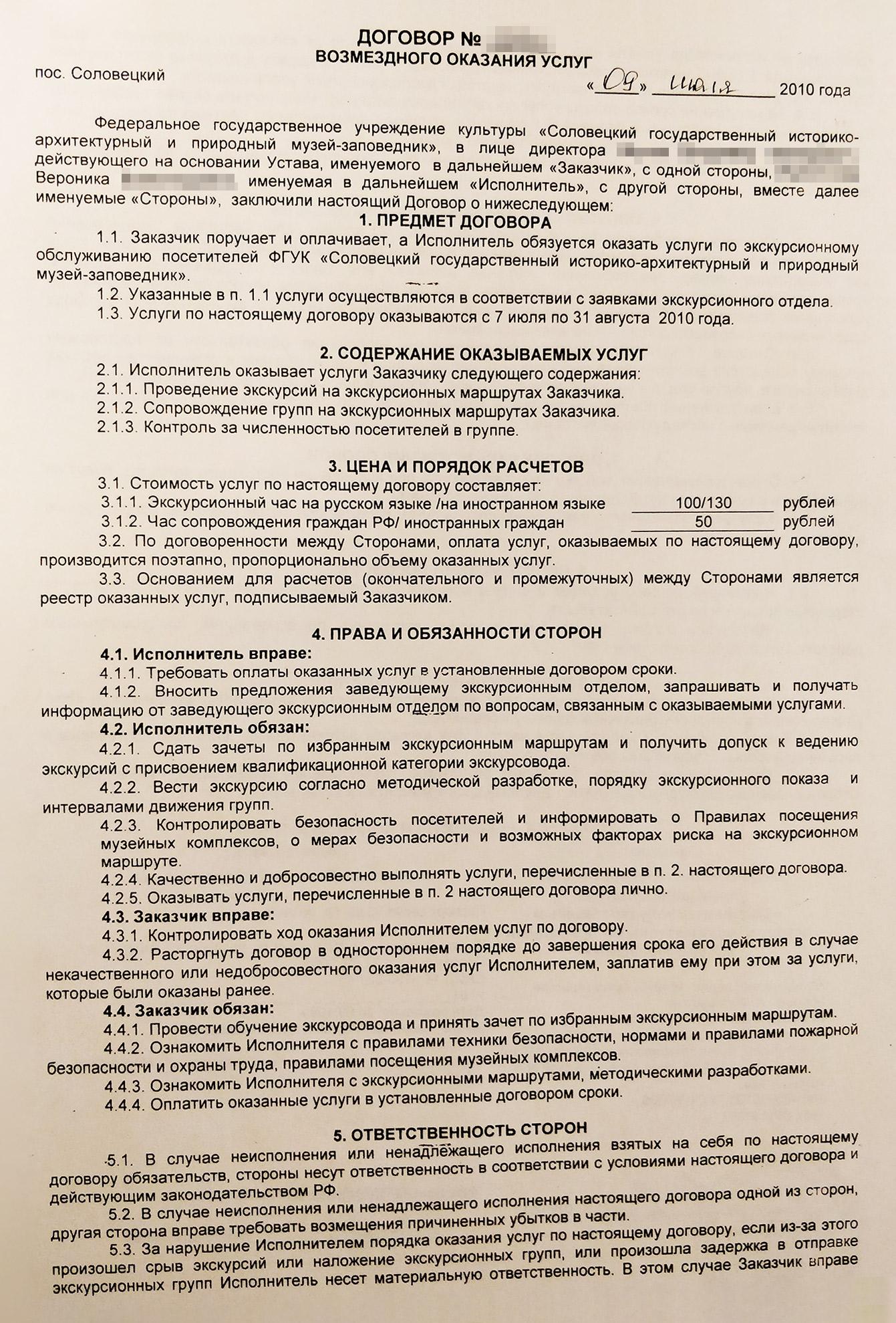Договор с музеем и экскурсионным бюро